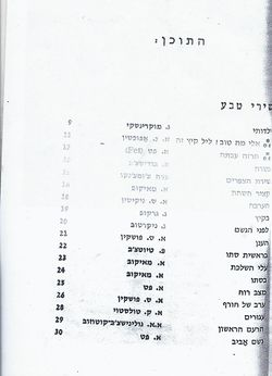 Shirat hazafon poems 1.jpg